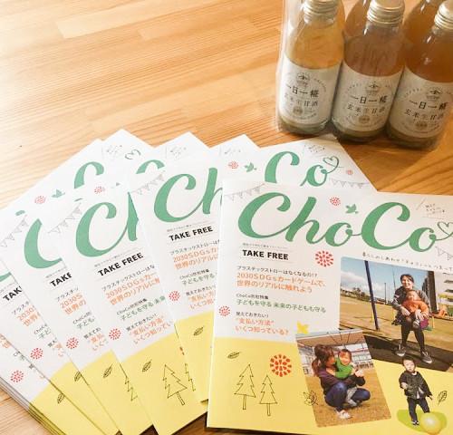 ChoCo冊子