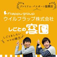 HUG NET応援団 ウイルフラップ