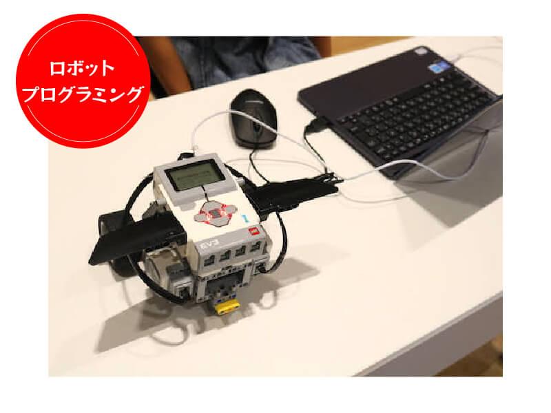 こどもミュージアム〜ロボットプログラミング