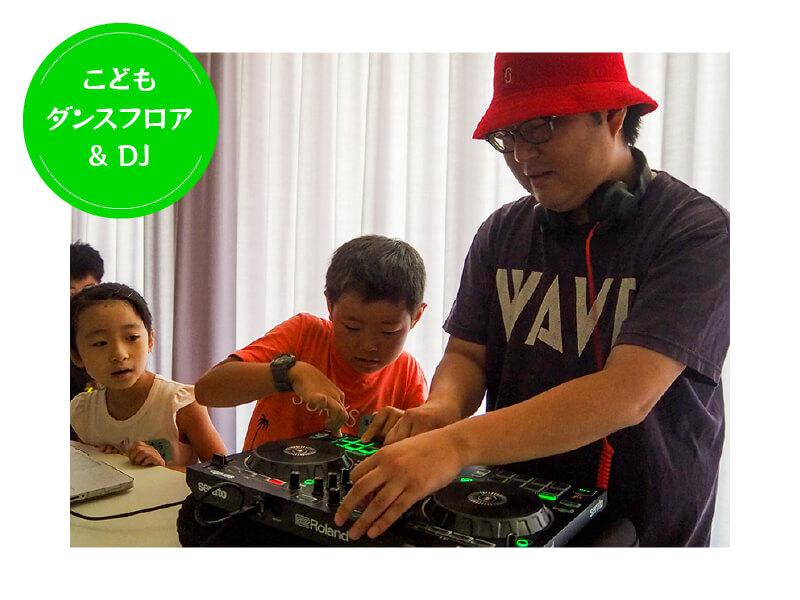 こどもミュージアム〜こどもダンスフロア&DJ