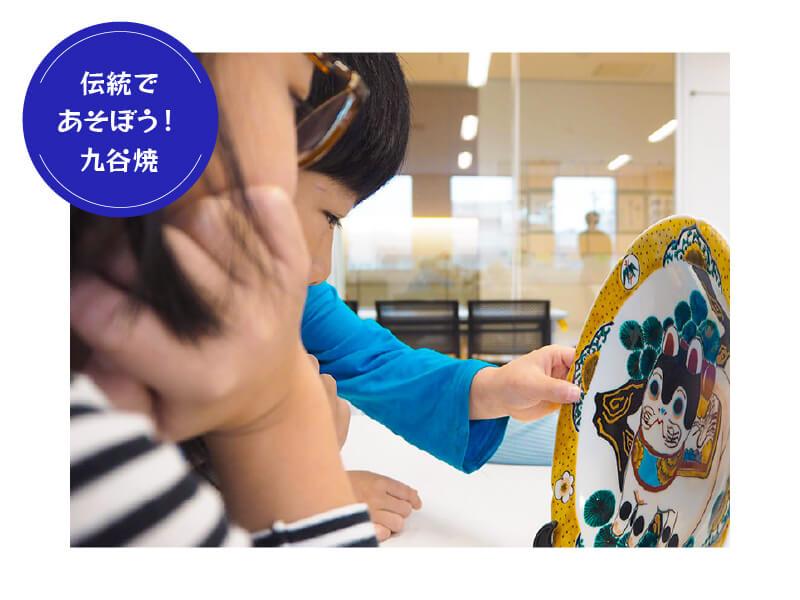 こどもミュージアム〜伝統であそぼう!九谷焼