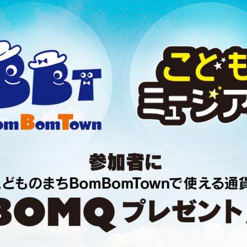 通貨BOMQプレゼント