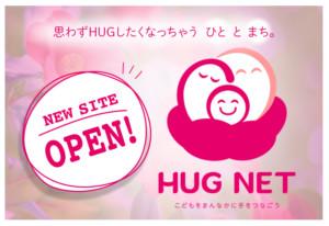 HUG NET NEW SITE OPEN!