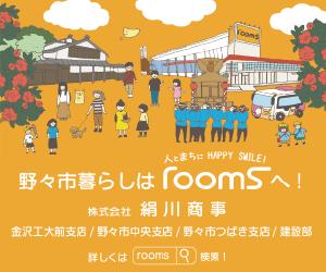 HUG NET応援団 rooms 絹川商事