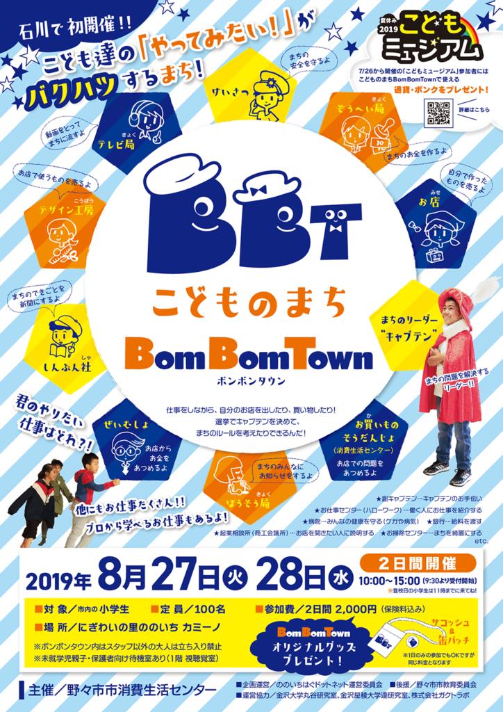 BomBomTown2019チラシ表